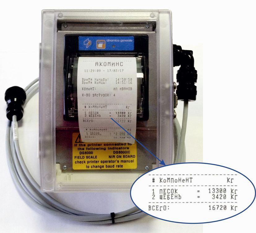 Принтер SPM-CP для системы взвешивания Pegasus-2